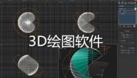 3d绘图软件