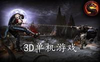 3D单机游戏