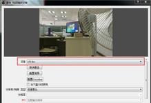 OBS Studio直播软件