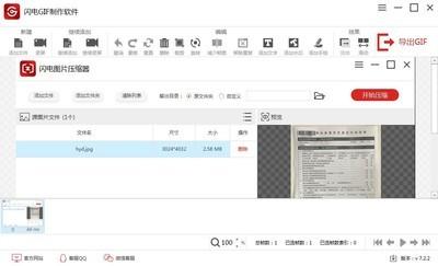 gif制作软件下载_【图】闪电GIF制作软件7.4.4安装截图_背景图片_皮肤图片-ZOL软件下载