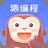 猿编程3.1.1
