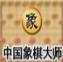 中国象棋大师2014 单机版